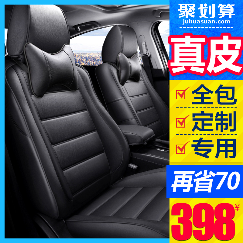 全包围汽车座套四季通用19新款20车套专用座垫座椅套真皮坐垫全包