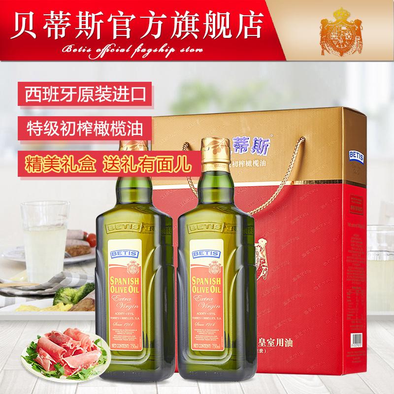贝蒂斯特级初榨橄榄油750ml*2瓶礼盒装 原装进口食用油