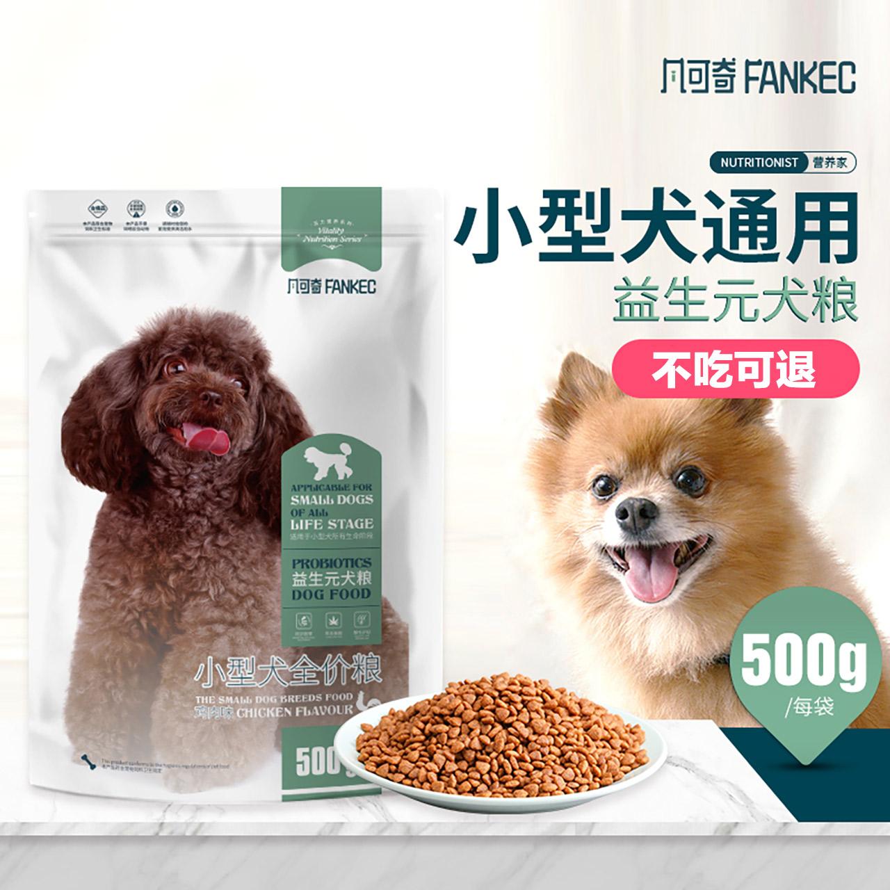 狗粮泰迪贵宾比熊博美金毛拉布拉多斗牛幼犬成犬小型犬通用型500g