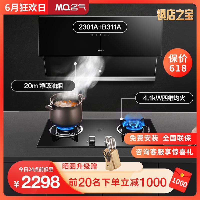 老板集团出品MQ/名气2301A+B311A烟机灶具套装油烟机燃气灶套餐