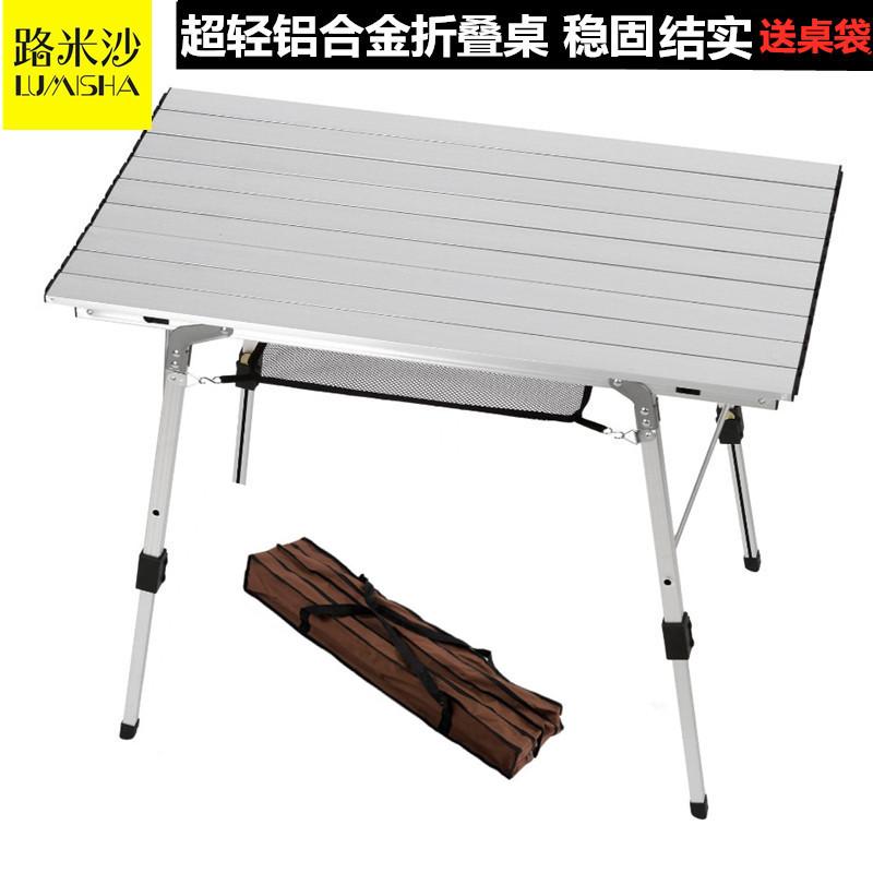 户外便携式折叠桌椅摆摊桌烧烤桌超轻桌车载铝合金折叠桌野餐桌子
