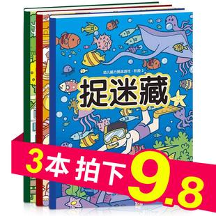 图画捉迷藏全3册幼儿脑力挑战游戏书寻找图画中隐藏的图案 少儿视觉大发现 3-6-9-12岁儿童宝宝趣味捉迷藏益智启蒙书籍 找一找不同