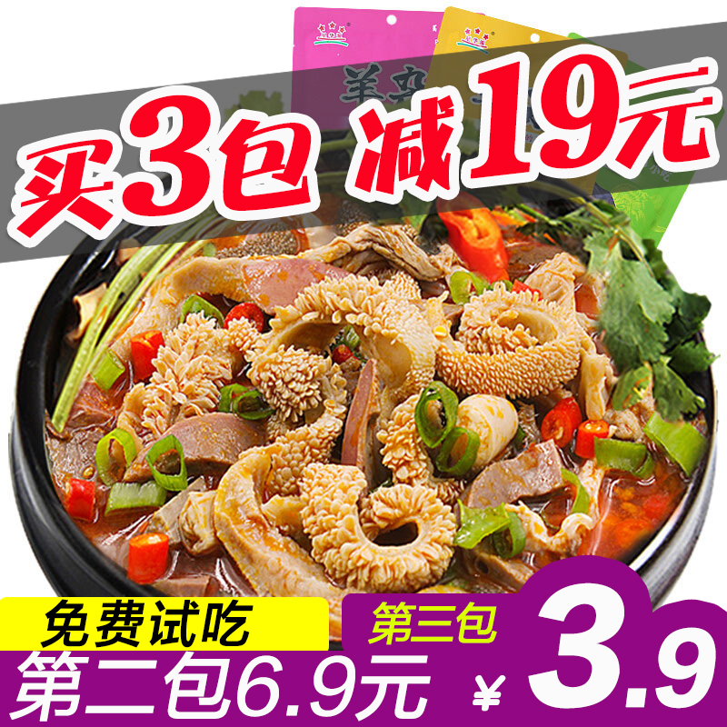 【阶梯满减】星华源正宗内蒙古羊杂汤即食小吃新鲜羊肉杂碎汤羊汤