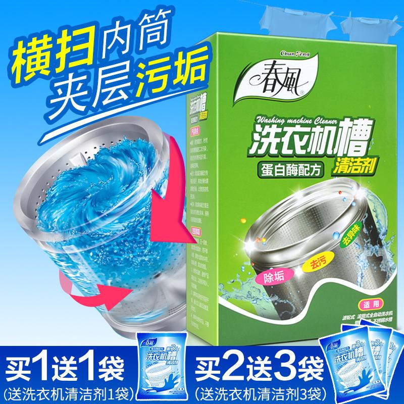 春风洗衣机槽清洁剂内筒洗衣清洗剂滚筒全自动清洁消毒家用除垢
