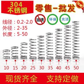 304不锈钢弹簧压簧短小大压缩阀门线径0.2-2.0外径1.5-30定做