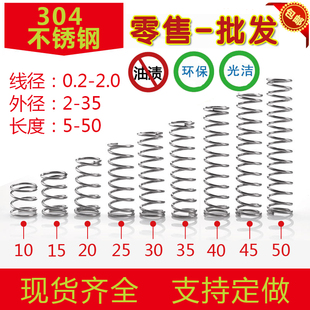 304不锈钢压簧短小大压缩阀门弹簧