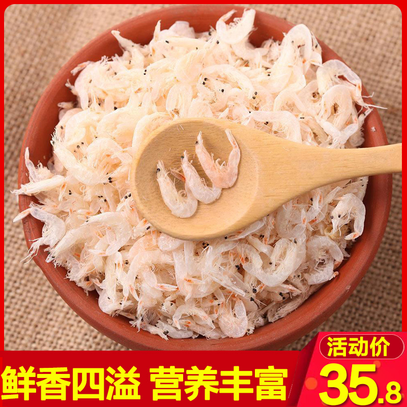 调味虾皮熟虾皮  虾米海米干货海鲜干货海产品调味增鲜50g