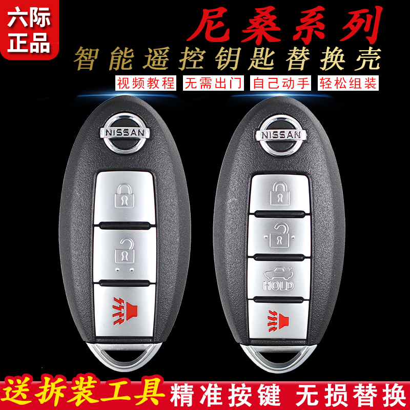 日产 尼桑 天籁 楼兰 智能卡 遥控器 钥匙 替换 更换