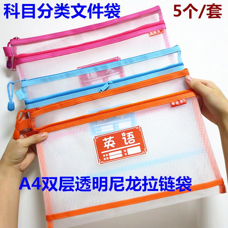 科目分类文件袋中小学生透明尼龙拉链袋A4双层语数英收纳网袋包邮