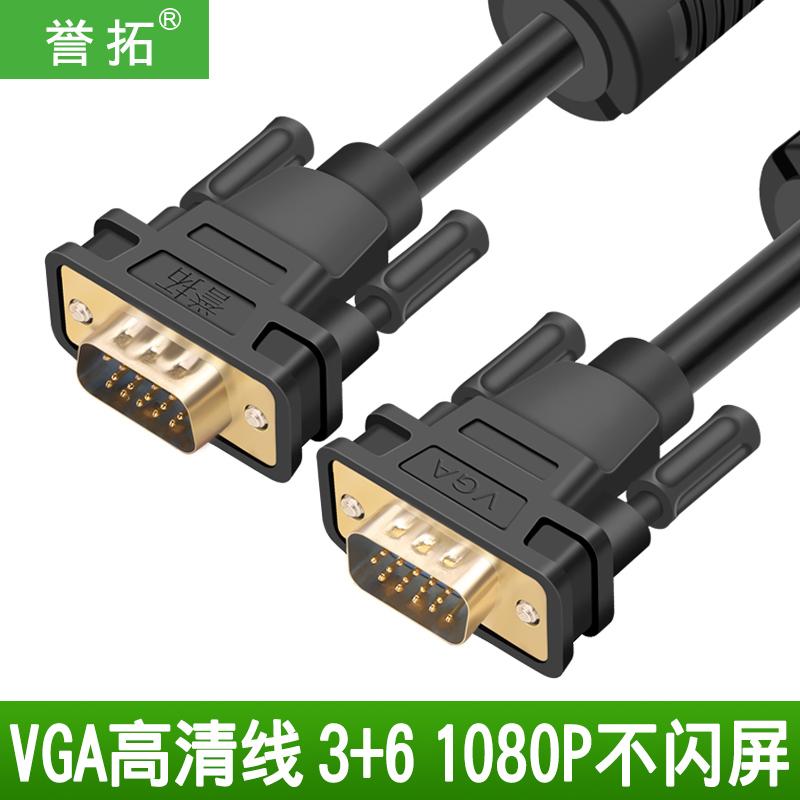 vga线电脑主机连接线显示器屏3视频数据延长1.5投影仪10/15/20米m