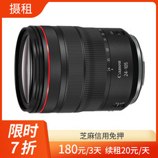 佳能RF 24-105mm F4 L IS USM镜头出租