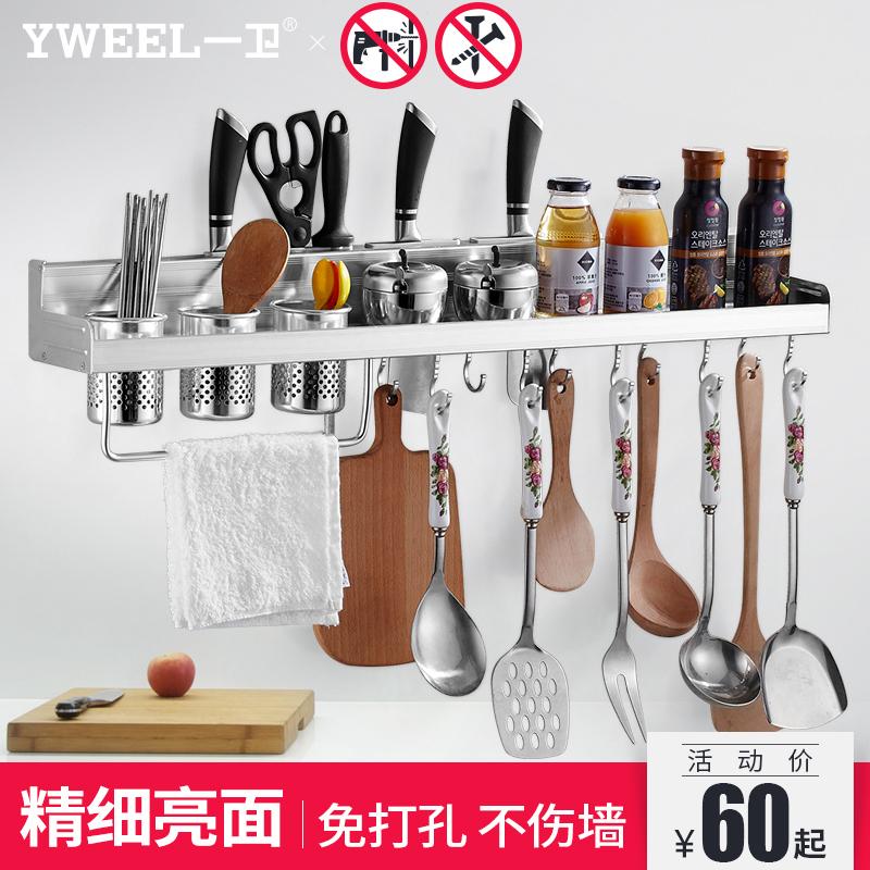 一卫免打孔厨房置物架壁挂太空铝厨具用品收纳架挂件刀架调料架子