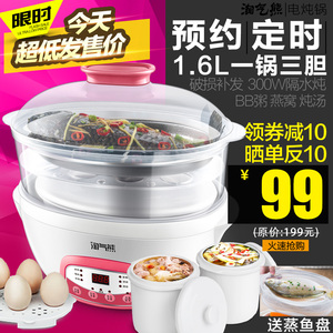 Naughty Bear (Home Appliance) DDZ18R Waterproof Electric Stewpot Fully Automatic BB Soup Soup Porridge Bird's Nest Ceramic Stew Cup