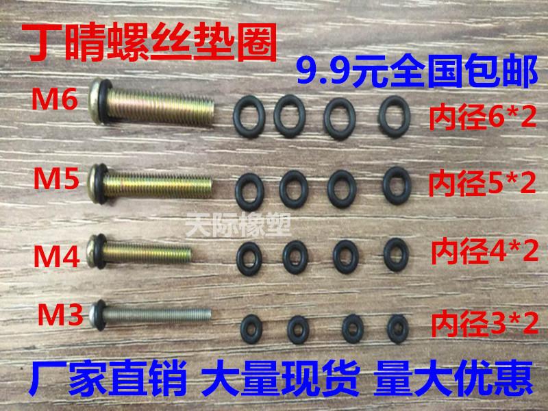 M3 4 5 6螺丝O型圈密封圈丁青橡胶防震圈 减震垫圈 硅胶圈 氟胶圈