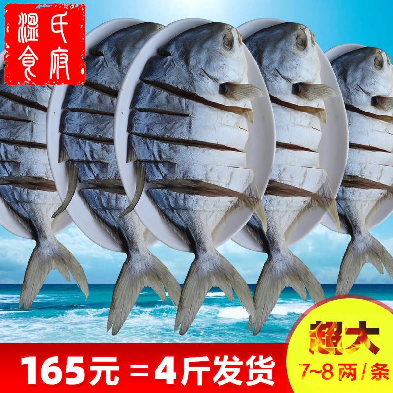 4斤金鲳鱼干 湛江海鲜特产自晒金昌鱼干深海银鲳金仓腌制咸鱼干货