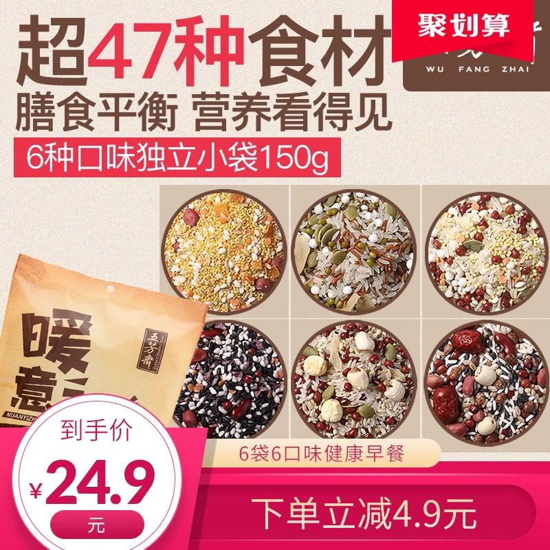 五芳斋五谷杂粮八宝粥米粗粮营养早餐粥组合黑米粥煮粥料包杂粮粥