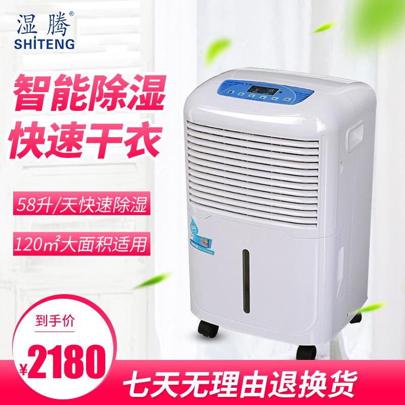 湿腾 除湿机家用地下室别墅工业抽湿机除湿器吸湿器58升除湿量