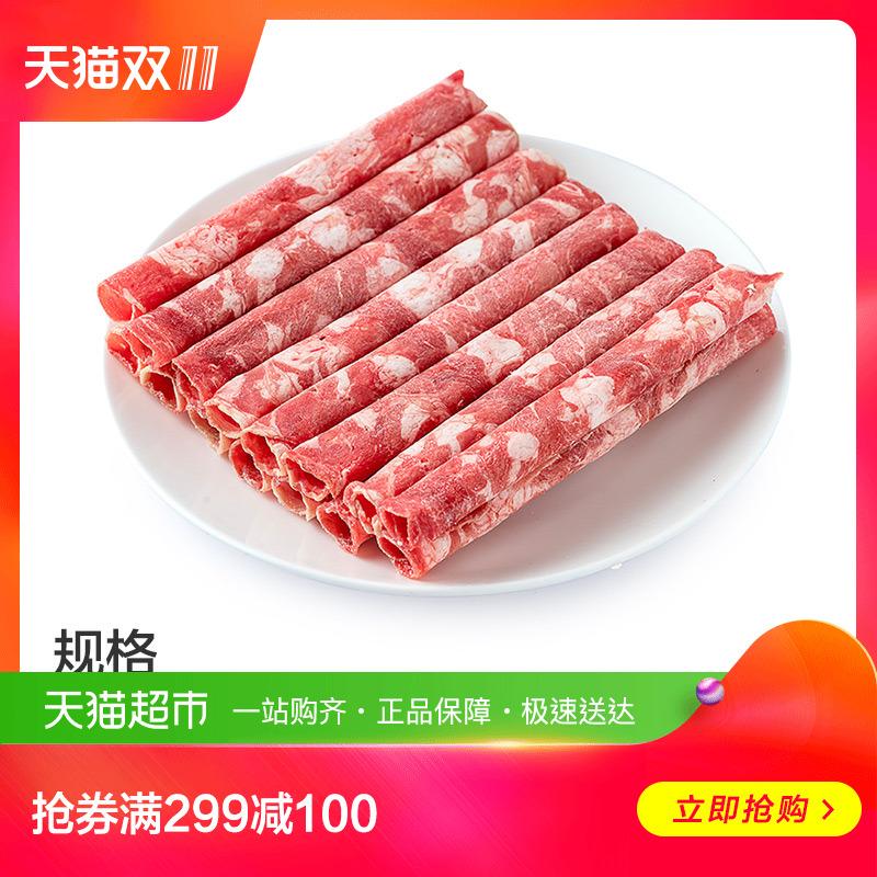 庄野牧场雪花肥牛片238g 火锅食材 雪花肥牛 肥牛卷 牛肉