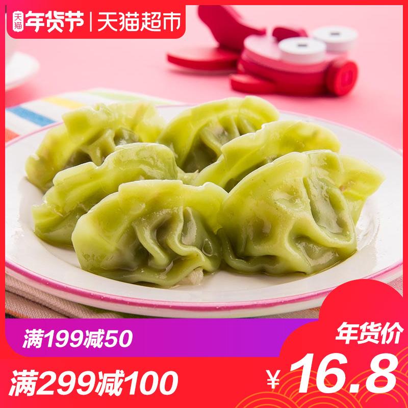三全虾仁胡萝卜儿童水饺300g(42只装) 方便速食 饺子