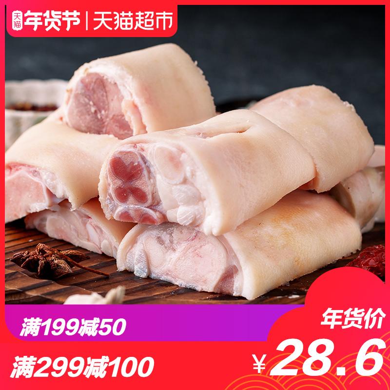 原膳丹麦皇冠谷饲猪蹄700g/包 进口猪肉生鲜