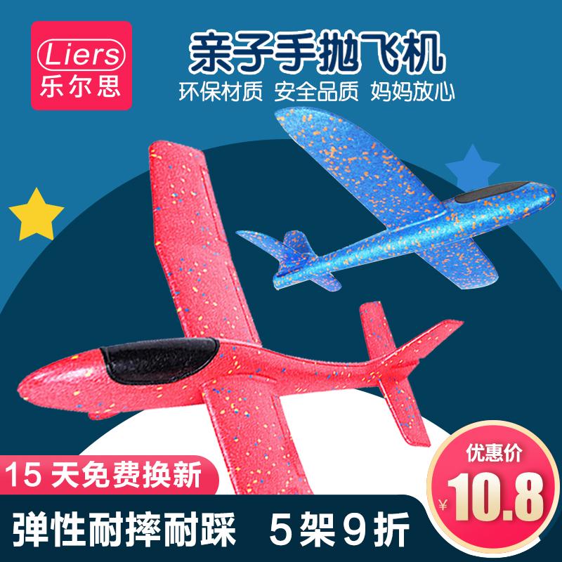乐尔思手抛飞机泡沫户外飞碟回旋模型拼装航模滑翔机儿童玩具男孩