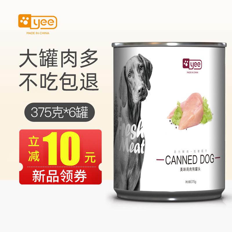 意牌狗罐头狗狗零食拌饭湿粮鸡肉牛肉大型小型犬通用375g整箱6罐