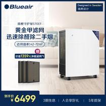 Blueair布鲁雅尔空气净化器家用除甲醛吸二手烟除烟味净化机570EF