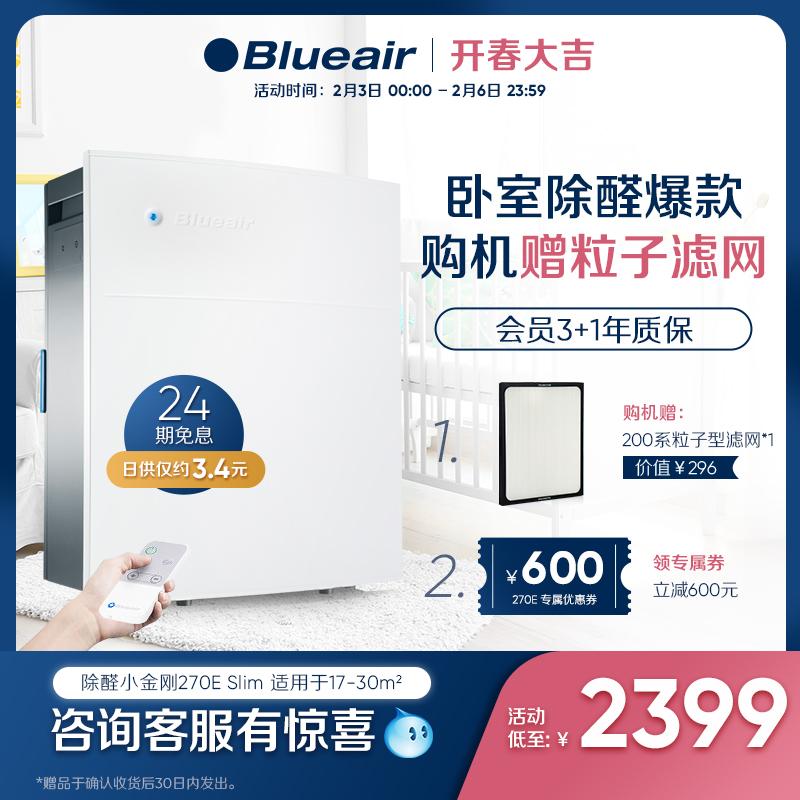 Blueair/布鲁雅尔空气净化器家用卧室吸烟尘除甲醛净化机270ESlim