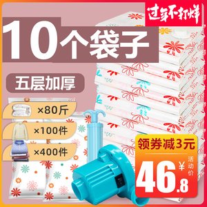 Household vacuum compression bag large quilt clothing bag quilt packaging clothes storage shrink finishing