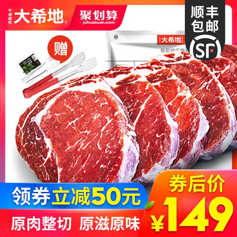 【大希地】家庭牛排新鲜生牛肉扒原肉整切10片儿童黑椒菲力西冷20