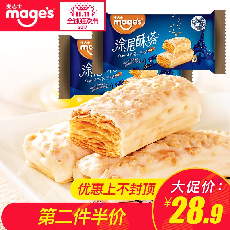 麦吉士千层酥 松塔饼干500g零食小吃散装大礼包曲奇饼干整箱批发