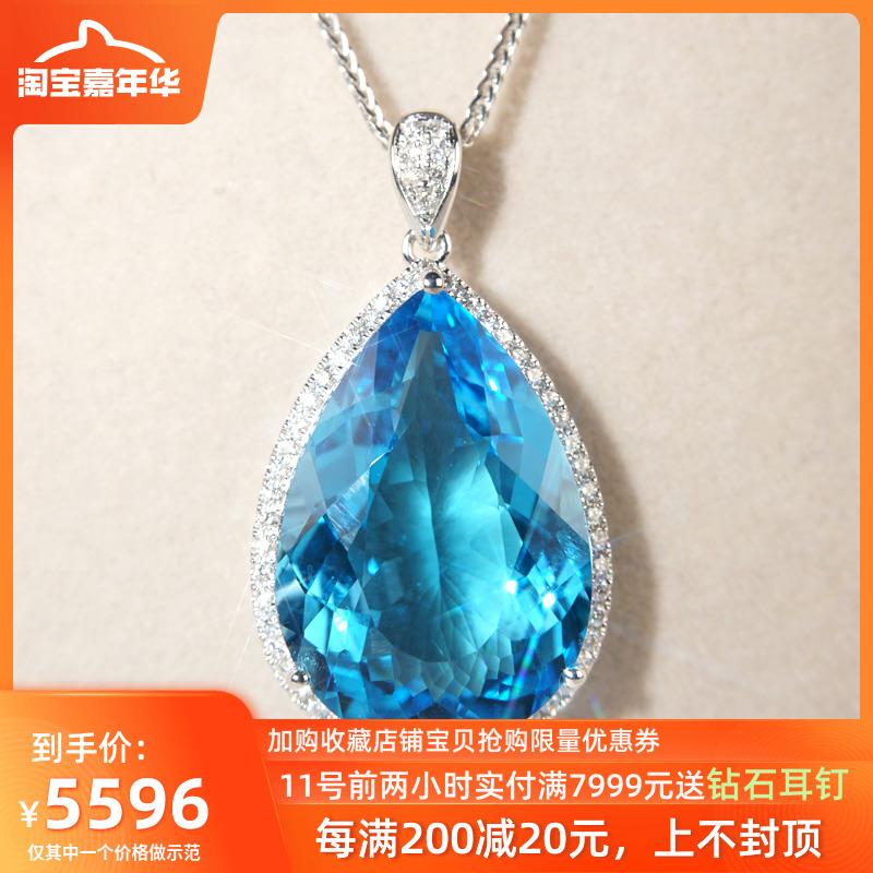 文欢珠宝  18k白金水滴托帕石钻石项链 梨形群镶吊坠时尚颈饰女