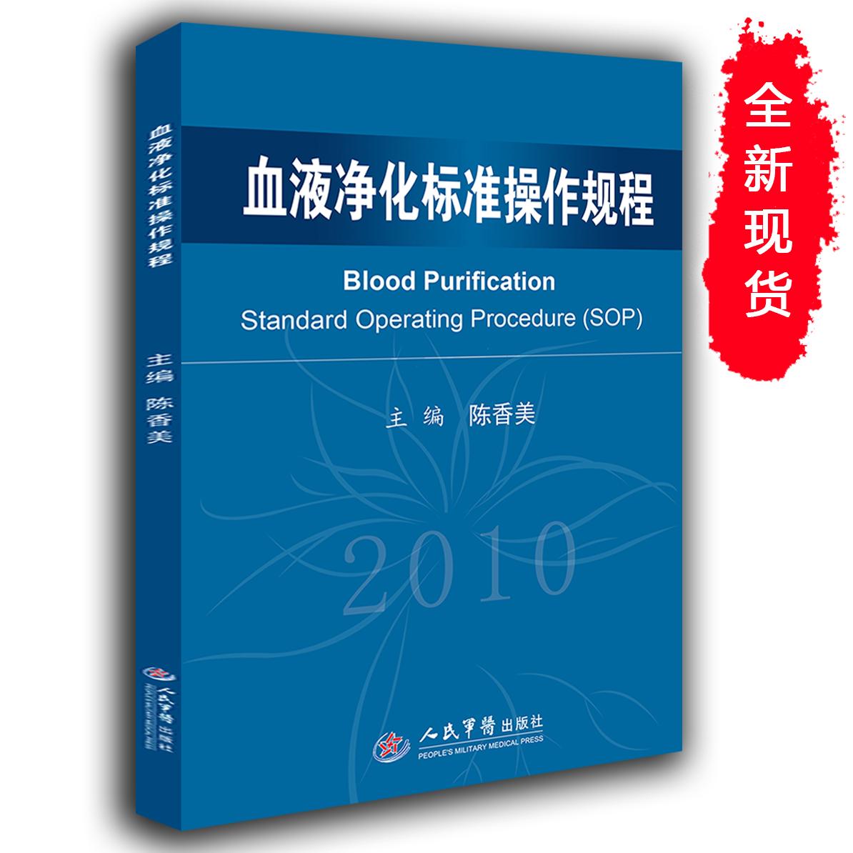 包邮 血液净化标准操作规程 血液透析-技术操作规程 陈香美