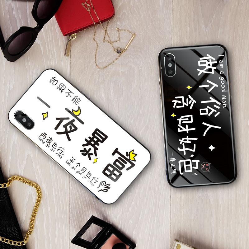 魔麦 个性创意苹果x/xr/7p/8p/8plus华为nova5pro手机壳网红抖音文字控定制订制定做一夜暴富丧系贪财好色