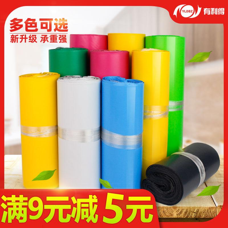 白色加厚快递袋子批发28*42粉色38*52物流防水塑料袋包装袋子定做