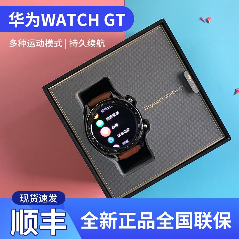 HUAWEI/华为WATCH GT运动智能手表防水游泳心率消息提醒荣耀雅致2