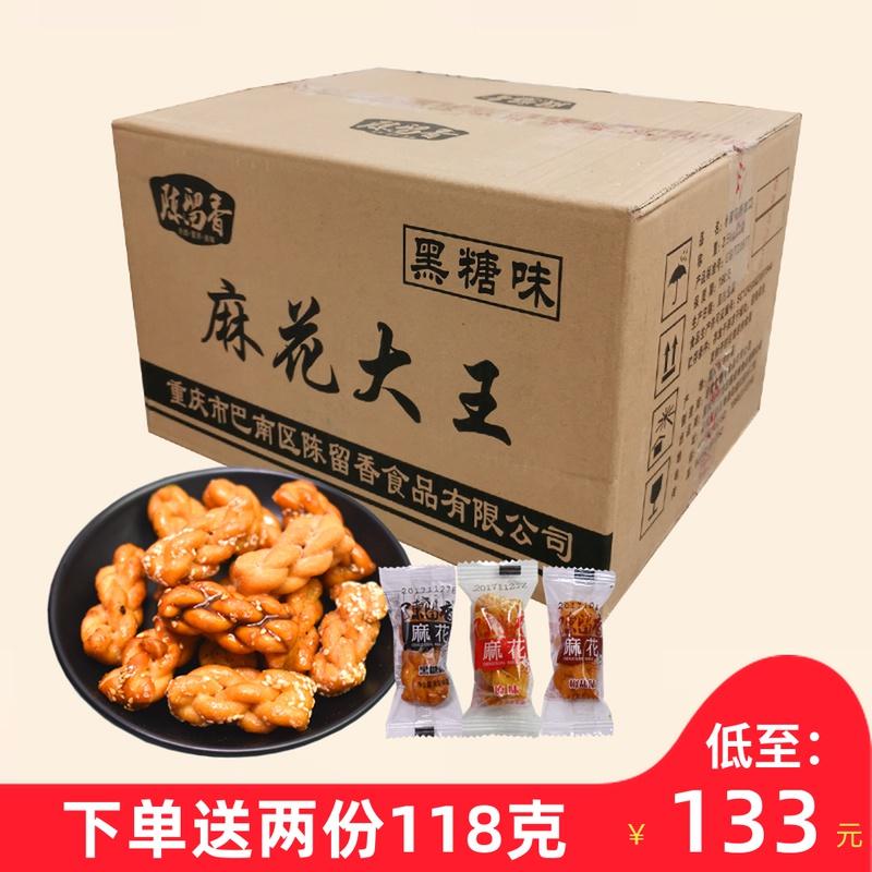 陈留香小麻花整箱批 发10斤原味黑糖香葱味重庆特产休闲零食小吃