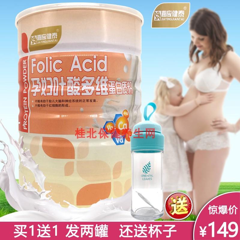 买1送1嘉应健泰孕妇叶酸多维蛋白质粉孕期增强体质哺乳期均衡营养