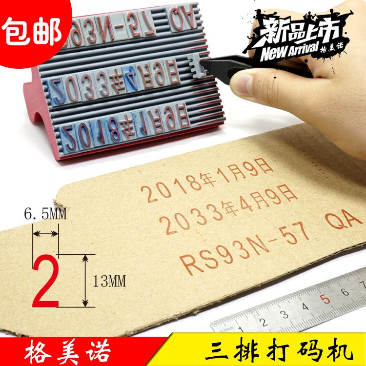 打码机打生产日期纸箱大字符喷码机手持打码器三排批号有效期13MM
