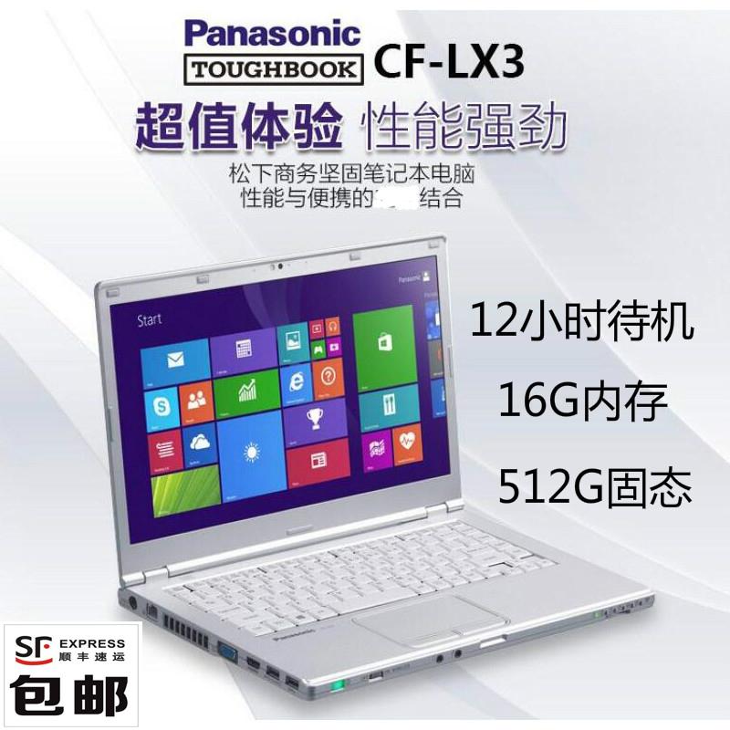 松下笔记本电脑16G内存 i5 512G固态 14寸屏轻薄省电12小时超长待