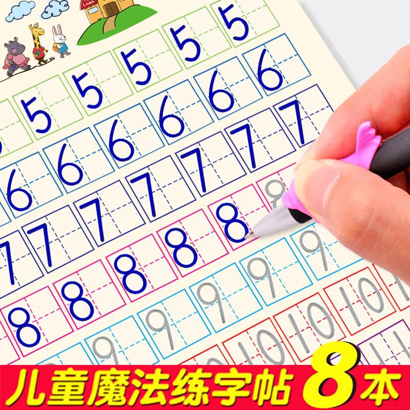 儿童 字帖 全套 幼儿园 数学 描红 学生 拼音 汉子 练习册