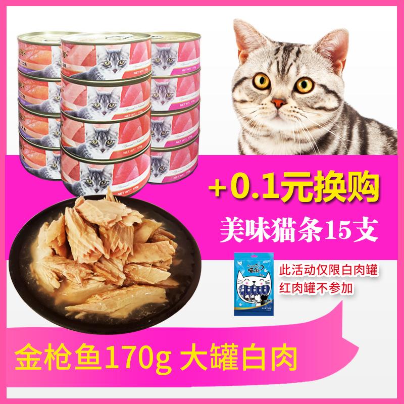 美滋元猫罐头170g*12罐 幼猫条成猫湿粮包猫咪猫零食猫罐头红白肉