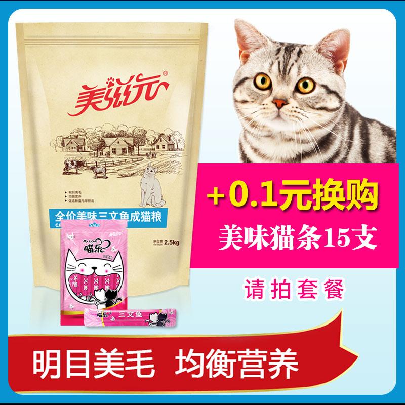 美滋元猫粮天然美味三文鱼味成猫猫粮2.5kg发腮成年猫粮5斤大包装
