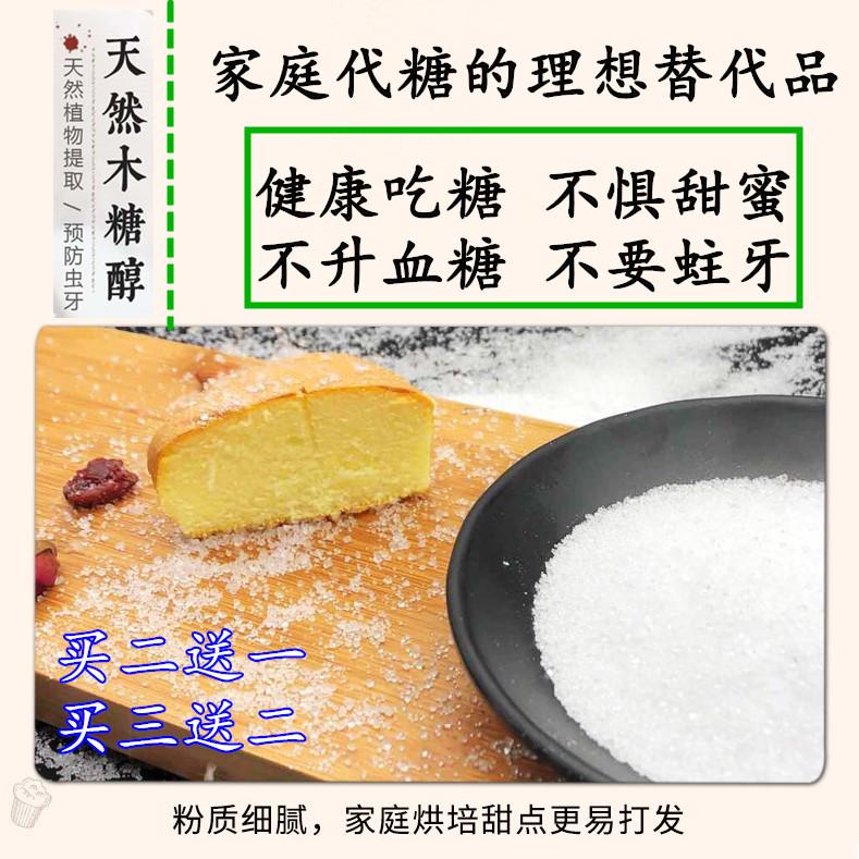 食品级 福田 木糖醇 烘焙 甜味剂 代糖 低热量 食品