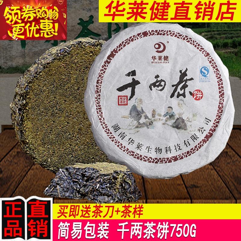 湖南华莱黑茶千两茶饼750g正宗安化黑茶华莱健优质金花花卷茶正品