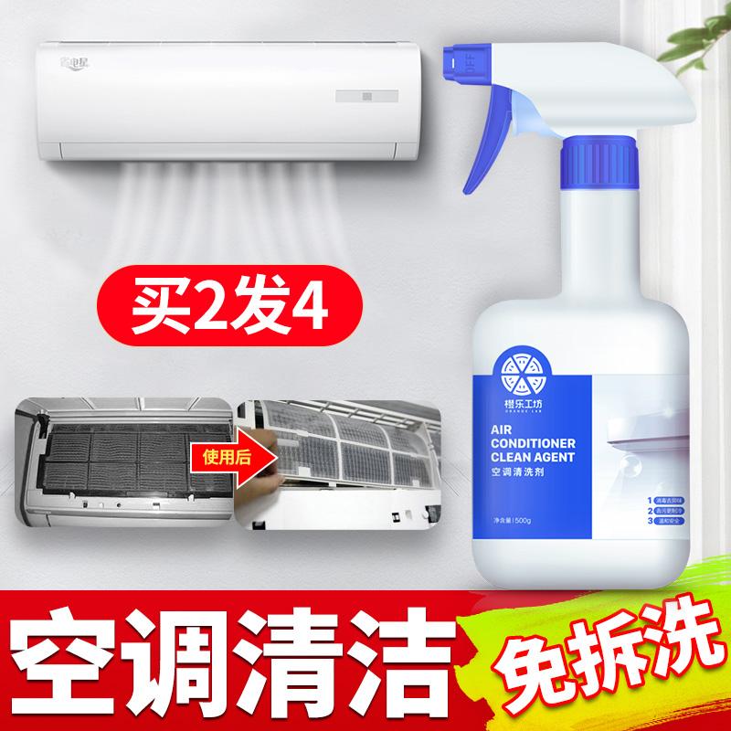空调泡沫清洗剂清洁剂家用挂机滤网神器外机强力去污除垢免拆免洗