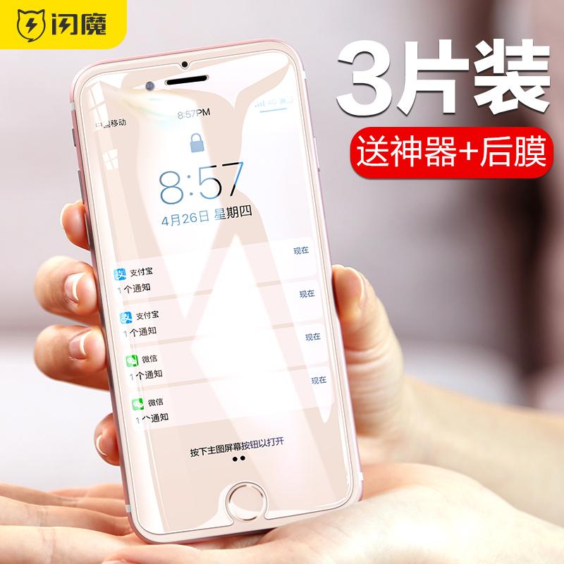 闪魔 苹果7plus钢化膜iphone8全覆[天猫商城]