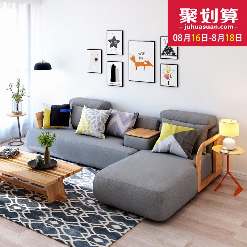 北欧布艺沙发 现代简约风格小户型客厅整装转角贵妃实木家具组合