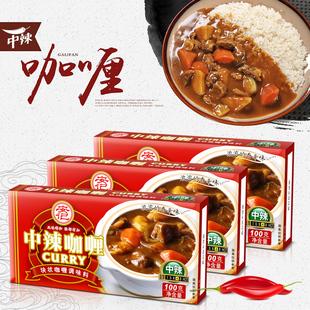 安记咖喱调味料咖喱块咖喱炒菜咖喱饭嘎哩料咖喱酱 中辣100g*3盒