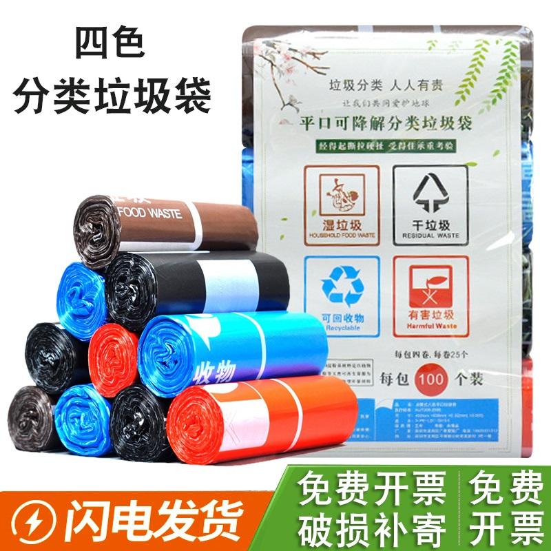 可降解分类垃圾袋小号平口袋家用一次性干湿其他垃圾带分类标识袋